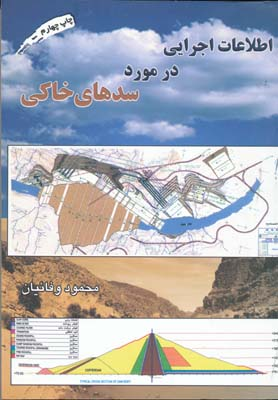 اطلاعات اجرايي درموردسدهاي خاكي
