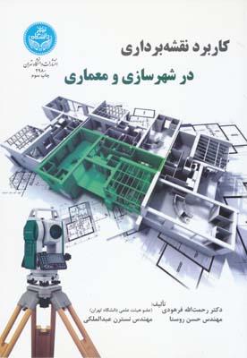 كاربرد نقشه برداري در شهرسازي و معماري
