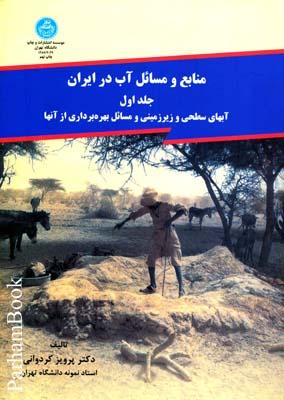 منابع و مسائل آب در ايران ج1