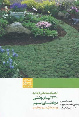 راهنماي شناسايي و كاربرد 220گياه پوششي در فضاي سبز