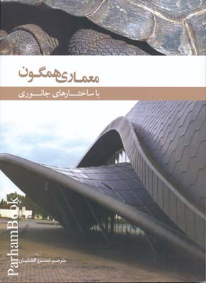 معماري همگون با ساختارهاي جانوري