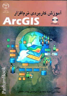 آموزش كاربردي نرم افزار ARC GIS با CD