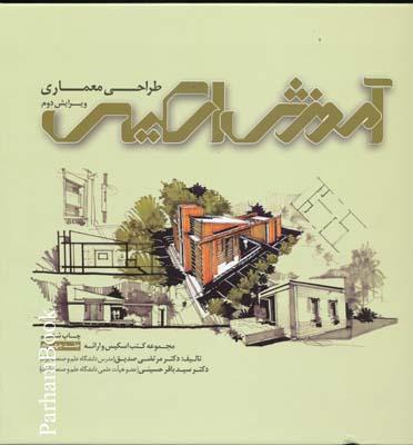 مجله شارستان 34