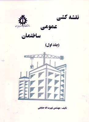 نقشه كشي عمومي ساختمان1