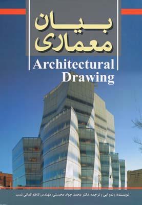 بيان معماري