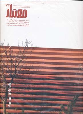 مجله معمار 72