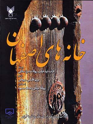 خانه هاي اصفهان