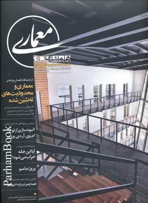 مجله همشهري معماري 17 تير 91