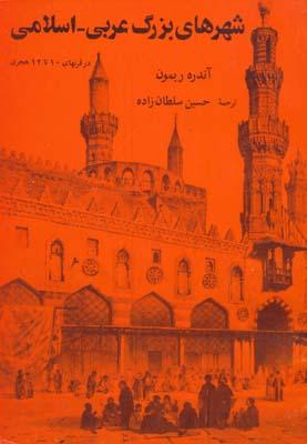 شهرهاي بزرگ عربي اسلامي