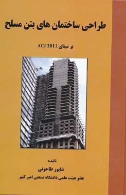 طراحي ساختمان هاي بتن مسلح ACI 2011