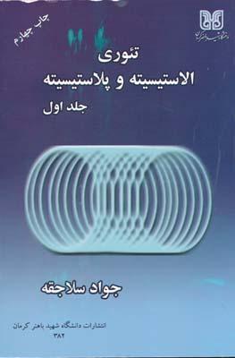 تئوري الاستيسيته و پلاستيسيته ج 1