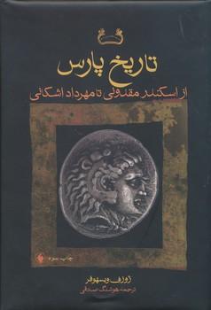 تاريخ پارس از اسكندر مقدوني تا مهرداد اشكاني