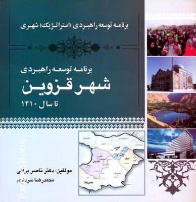 برنامه توسعه راهبردي شهر قزوين تا سال 1410