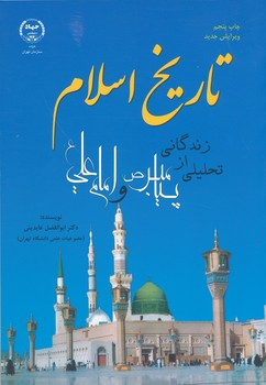 تاريخ اسلام ، تحليلي از زندگاني پيامبر ص و امام علي ع