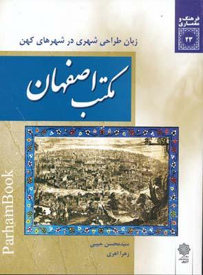 مكتب اصفهان