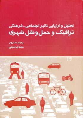 ترافيك و حمل و نقل شهري