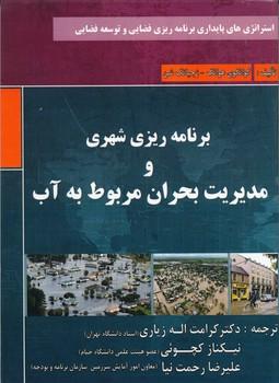 برنامه ريزي شهري و مديريت بحران مربوط به آب
