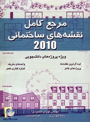 مرجع كامل نقشه هاي ساختماني 2010