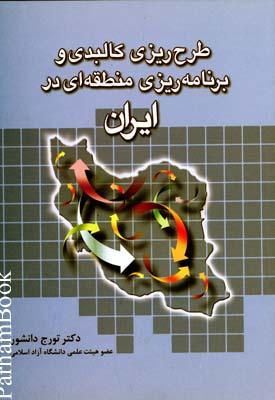 طرح ريزي كالبدي و برنامه ريزي منطقه اي در ايران