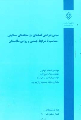 نشريه 380 مباني طراحي فضاهاي باز محله هاي مسكوني