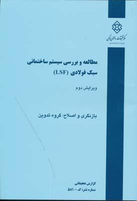 نشريه 581 مطالعه و بررسي سيستم ساختماني سبك فولادي (LSF)