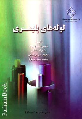 نشريه 429 لوله هاي پليمري حيدري نژاد