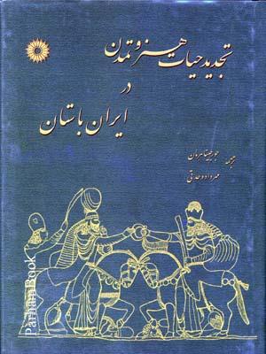 تجديد حيات هنر و تمدن در ايران باستان