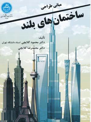 مبانی طراحی ساختمان های بلند