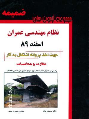 ضميمه نظام مهندسي عمران اسفند 89