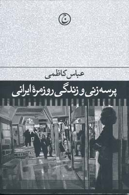پرسه زني و زندگي روز مره ايراني