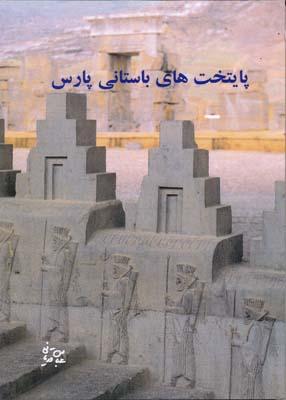 پايتخت هاي باستاني پارس