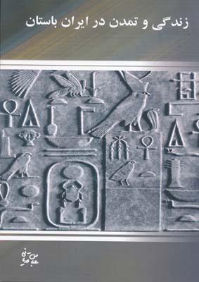 زندگي و تمدن در ايران باستان