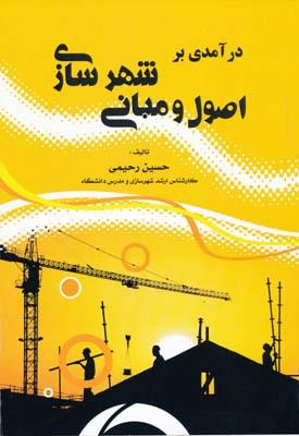 درآمدي بر اصول و مباني شهرسازي