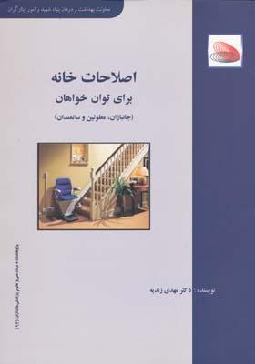 اصلاحات خانه براي توان خواهان