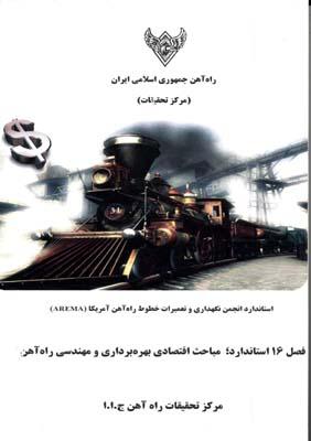استاندارد انجمن نگهداري و تعميرات خطوط راه آهن آمريكا