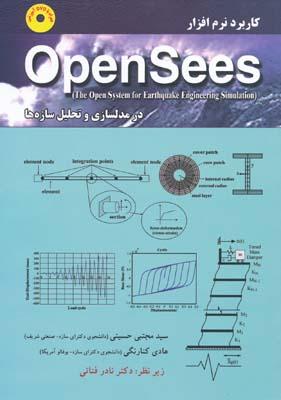 كاربرد نرم افزار openSees