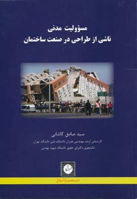 مسوليت مدني ناشي از طراحي در صنعت ساختمان