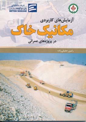 آزمايش هاي كاربردي مكانيك خاك در پروژه هاي عمراني