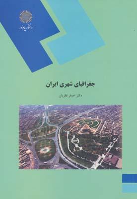 جغرافياي شهري ايران
