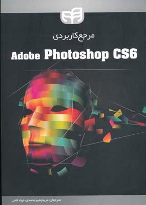 مرجع كاربردي photoshop cs6