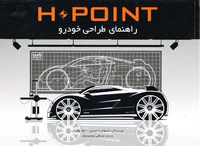 راهنماي طراحي خودرو