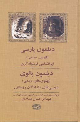 ديلمون پارسي