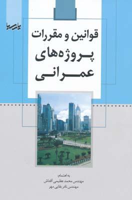 قوانين و مقررات پروژه هاي عمراني