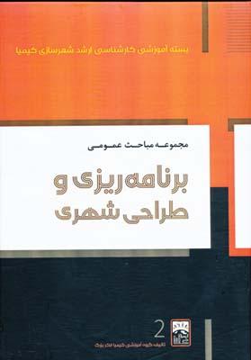 مجموعه مباحث عمومي برنامه ريزي و طراحي شهري