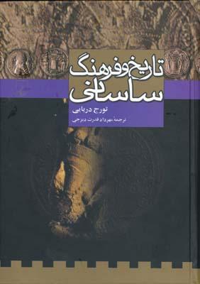 تاريخ و فرهنگ ساساني