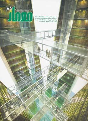 مجله معمار 81 (انسان و محيط)