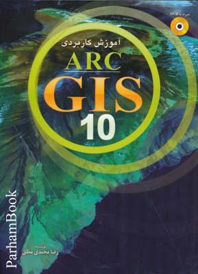 آموزش كاربردي arc gis 10