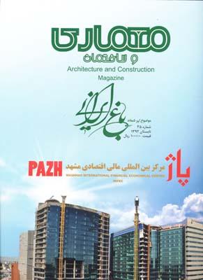 مجله معماري و ساختمان 35(باغ ايراني)