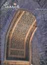 فصلنامه هنر معماري 30 نيايشگاه ها
