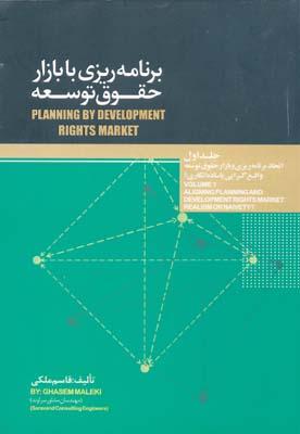 برنامه ريزي با بازار حقوق توسعه